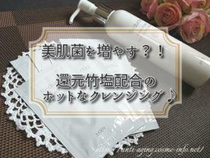 [お試し500円]美肌菌を育てる☆竹塩配合!リダクティオ ホットクレンジングジェル♪